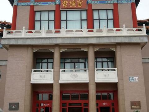 中国紫檀博物馆旅游景点图片