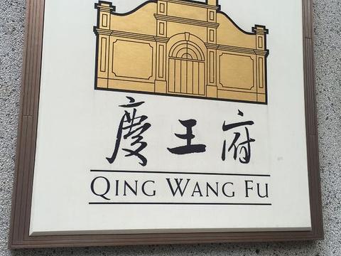 庆王府旅游景点图片