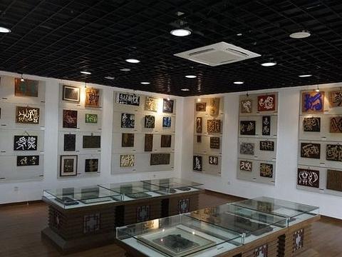 国际刻字艺术馆旅游景点图片