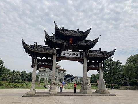 江南第一家旅游景点攻略图